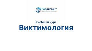 """Вводная видеолекция """"Виктимология"""""""