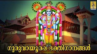🔴(LIVE) ശ്രീ ഗുരുവായൂരപ്പ ഭക്തിഗാനങ്ങൾ | Guruvayurappa Devotional Songs | Malayalam Devotional Songs