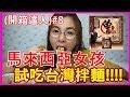 開箱達人#8馬來西亞女孩試吃台灣拌麵!!!!十大最美味泡麵之一!!曾拌麵真的有這麼好吃嗎?! -yooyo tv