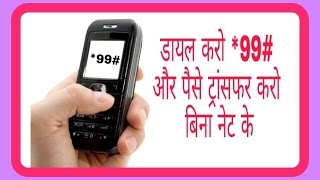 *99# banking /*99# money transfer/*99# payment/*99# service