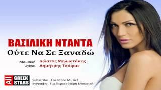 Oute Na Se Xanado ~ Vasiliki Ntanta | Greek New Single 2014