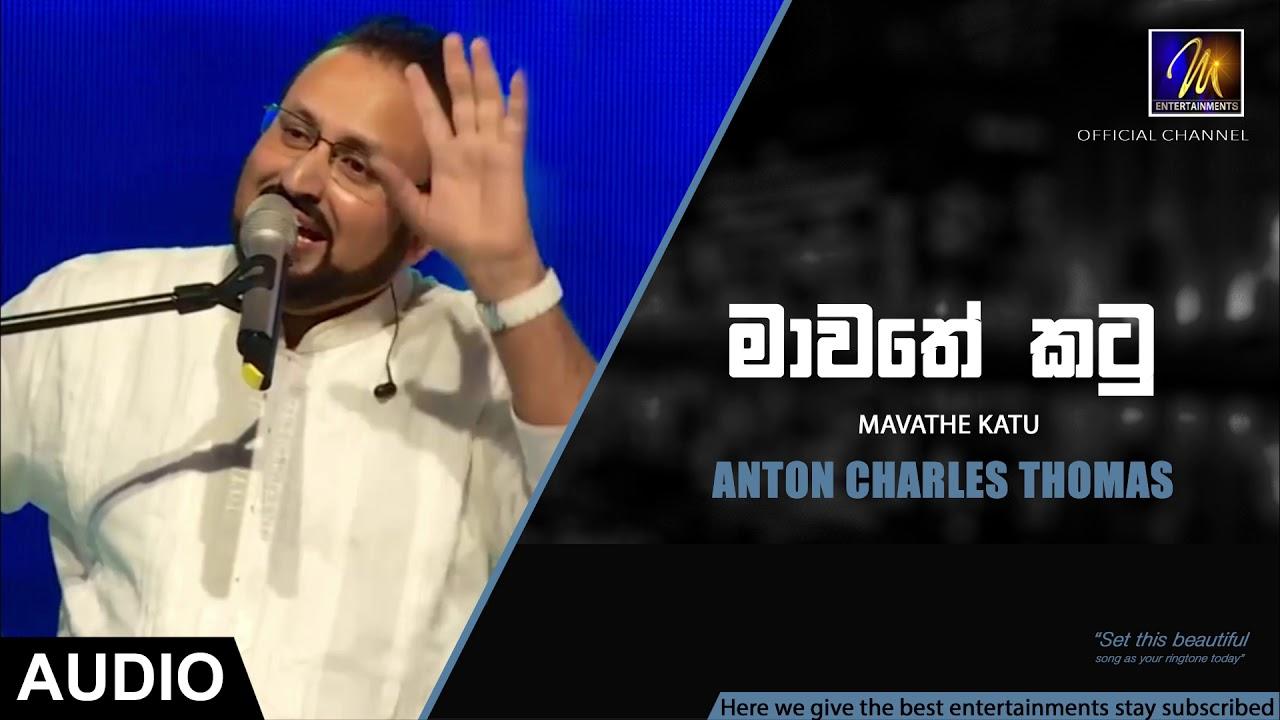Mavathe Katu - Anton Charles Thomas| Official Audio | MEntertainments