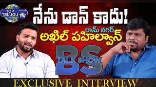 Ramnagar Akhil Pehalwan Sensational Interview | BS Talk Show | Ram Nagar Akhil Songs | Top Telugu TV