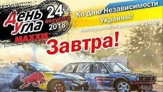 Drift. День угла. День независимости Украины. Дрифт. Автоспорт. Уличные гонки. Одесса. Куяльник.