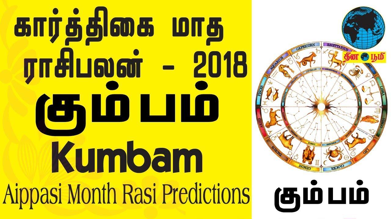 December Month Kumbam Rasi Palan 2018 - Rasi Palan December