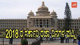 2018 ರ ಸರ್ಕಾರಿ ರಜಾ ದಿನಗಳ ಪಟ್ಟಿ | 2018 Holiday List Karnataka | YOYO TV Kannada News