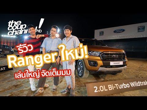 รีวิวเจาะลึก 'NEW Ford Ranger Minorchange 2018 - วันที่ 29 Jul 2018
