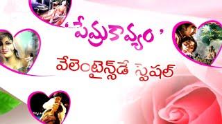 Valentine's Day Special Program - Prema Kavyam Promo