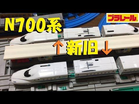 プラレールサウンドN700系新幹線のサウンドを聴き比べてみました開封