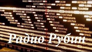 Радио Рубин