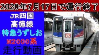 【まもなく終了】N2000系 特急うずしお 走行動画