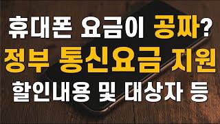 정부 휴대폰 요금 할인지원!! (기초생활수급자 28,6…