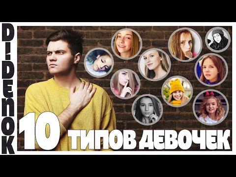 10 ТИПОВ ДЕВОЧЕК Ü Кирилл Диденок