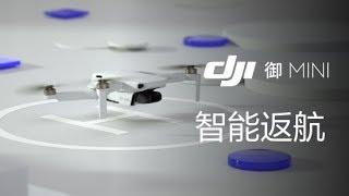 DJI大疆御Mavic Mini教學視頻  智能返航原理介绍