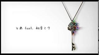 とあ- リグレット- ft.(Toa - Regret - ft. Hatsune Miku)