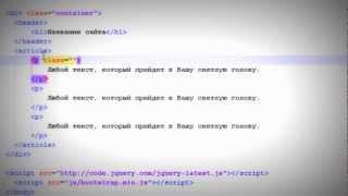 HTML-верстка сайта на Bootstrap | #2 Container и Row - что это?