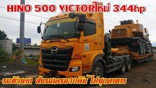 hino-500-victorใหม่-344hp-รถหัวลาก-ส่งรถเครน40ตัน-ไปมุกดาหาร