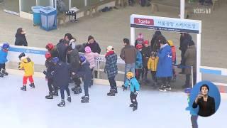 도심 속 '겨울왕국'…서울광장 스케이트장 개장 / KB…