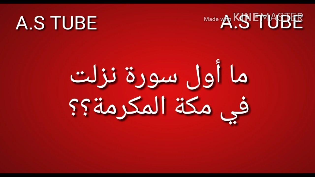 ما أول سورة نزلت في مكة المكرمة Youtube