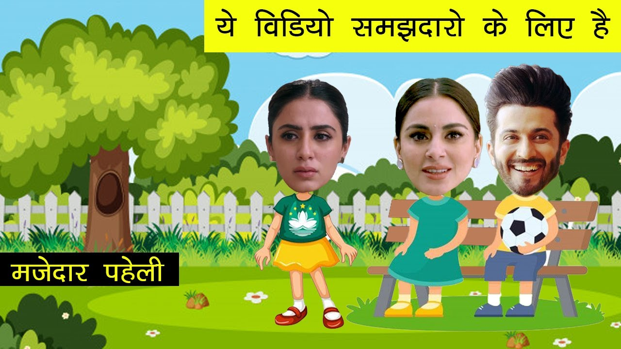 Kundali Bhagya Funny Hindi Paheli Puzzle Game   Shraddha Arya, Swati Kapoor, Dheeraj dhoopar