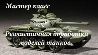 Мастер класс. Реалистичная доработка моделей танков.