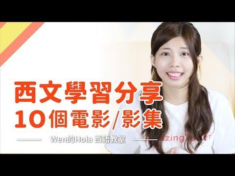 【學西文必看 10個電影&影集 】Wen的西語教室