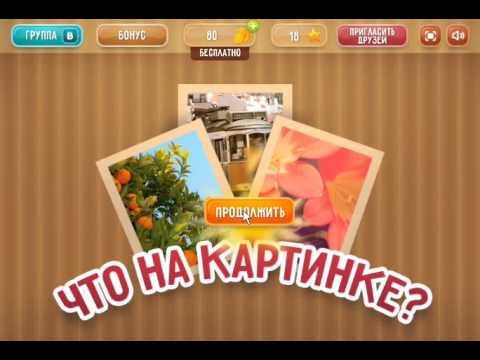 ОТВЕТЫ игра ЧТО НА КАРТИНКЕ? 6, 7, 8, 9, 10 уровень. Вконтакте.