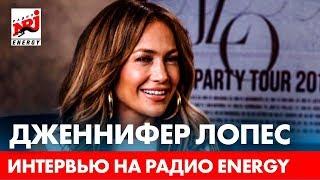 Интервью с Дженнифер Лопес - про вдохновение и русский язык.