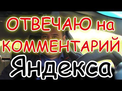 Яндекс Такси финансово поддерживает водителей Пропуска в такси Будет ли снижена комиссия агрегаторов