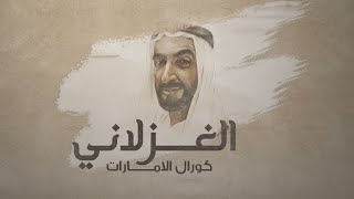 الغزلاني -  من الروائع الشعرية للشيخ زايد بن سلطان آل نهيان - ألحان محمد الأحمد | 2020