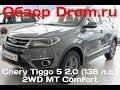 Chery Tiggo 5 2017 2.0 (136 л.с.) 2WD MT Comfort - видеообзор