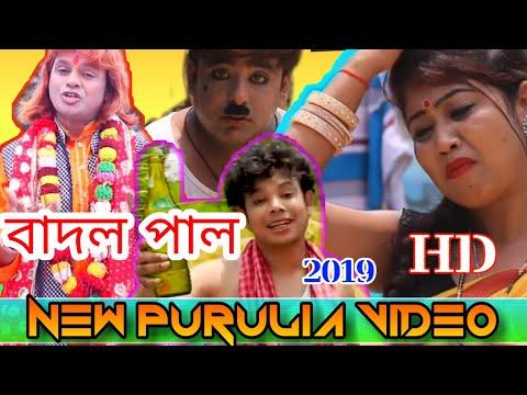 BADAL PAL || PURULIA  NEW || VIDEO FULL HD