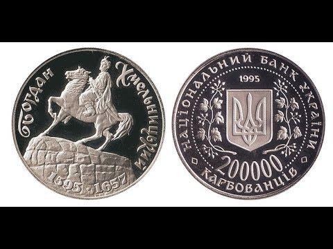 Богдан Хмельницький, 200000 карбованців, Богдан Хмельницкий