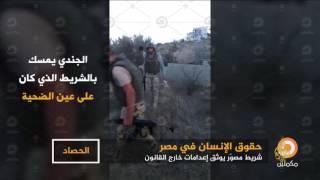 تسريب يظهر جنودا مصريين ينفذون إعدامات خارج القانون