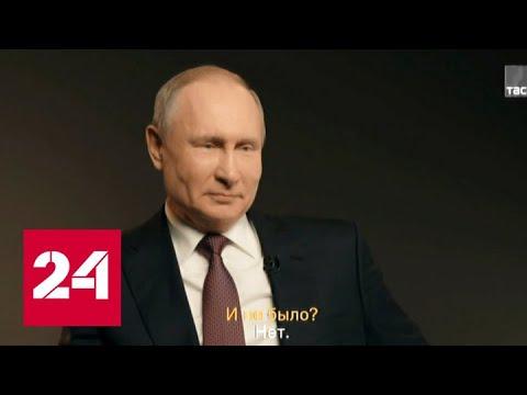Президент России ответил на вопрос о своих двойниках - Россия 24