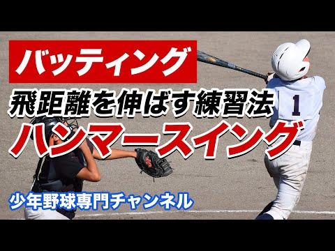 【少年野球】バッティングの飛距離を伸ばす練習法「ハンマースイング」