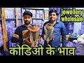 Jewellery wholesale market in Delhi | cheapest jewellery wholesale market |sadar bazar jewellery