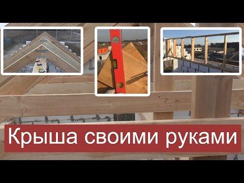 видео: Крыша своими руками