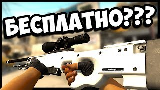 How To Get A Knife In CS GO FREE! (FAST & EASY)