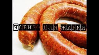 Чоризо для жарки. Рецепт испанской колбасы в домашних условиях.