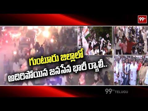 Janasena Leaders Conducts Massive Rally In Ponnur | Guntur | Pawan Kalyan | #Janasena | 99TV Telugu