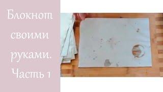 Как сделать блокнот с нуля своими руками. Часть 1. Как состарить бумагу своими руками(Этим видео я начинаю серию мастер-классов о том, как сделать винтажный блокнот с нуля своими руками. В перво..., 2016-06-18T18:50:16.000Z)