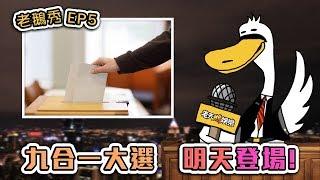 【老鵝秀05】九合一大選 明日登場!