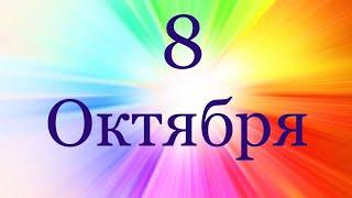 Таро-прогноз на 8 Октября 2019 Года/Tarot today 8 October /