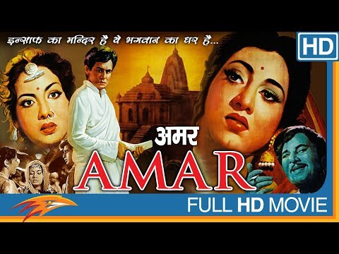 Amar (1954 film) Hindi Full Length Movie || Dilip Kumar, Madhubala || Bollywood Old Classical Movies