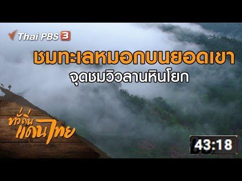ชมทะเลหมอกบนยอดเขา : เรียนรู้วิถีไทย (12 ต.ค. 62)