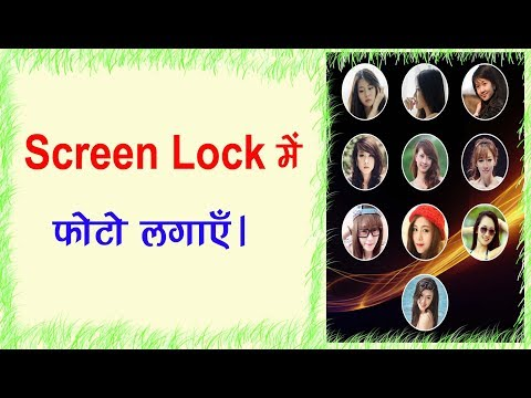 How to Apply Photo on Screen Lock| Set image on screen lock| Andriod secret apps on playstore|