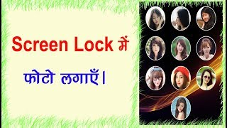 How to Apply Photo on Screen Lock| Set image on screen lock| Andriod secret apps on playstore| screenshot 5