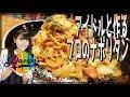 【ナポリタン】プロがメジャーアイドルに教える絶品スパゲッティナポリタン!【PASSP…