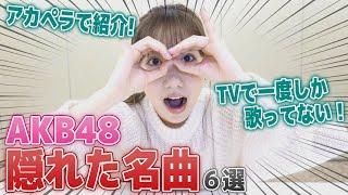 今回の動画は、、、 柏木由紀が選ぶAKB48の隠れた名曲を 紹介しております☺️   「歌番組では歌われないけど知ってほしい!」 「音源化されていないけど名曲!